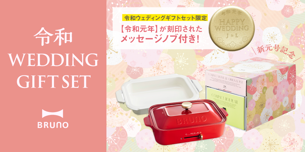 BRUNO 令和WEDDING GIFT SET